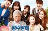 Download Film Korea Salute D`Amour (2015) Gratis