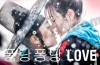 Splash Splash Love (2015) - Download Drama Korea