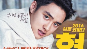 Download My Annoying Brother (2016) Sub Indo