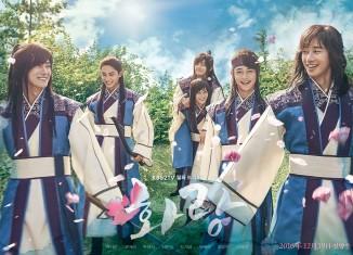 Download Drama Korea Hwarang Subtitle Indonesia