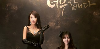 Download Drama Korea You Are Too Much (2017)
