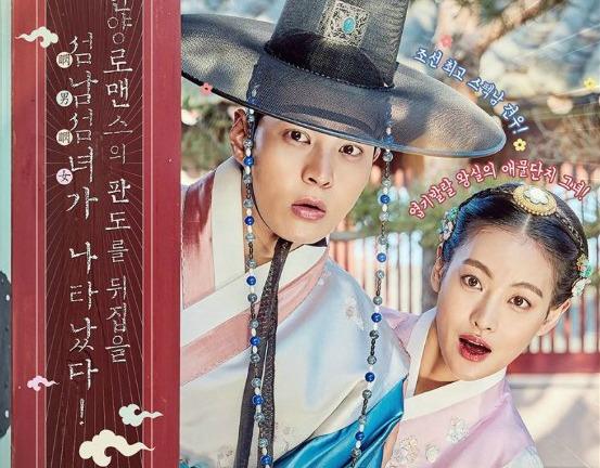 Download Drama Korea My Sassy Girl (2017) Sub Indo