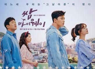Download Drama Korea Third-Rate My Way Sub Indo