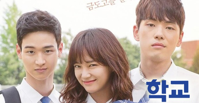 Download Drama Korea School (2017)